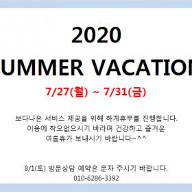 2020년 여름휴가 공지